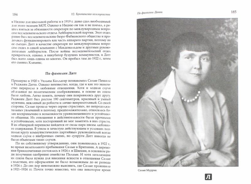 Иллюстрация 1 из 10 для Лёгкий розовый оттенок. Хелла Вуолийоки и её сестра Салме Пеккала на службе у революции - Эркки Туомиоя | Лабиринт - книги. Источник: Лабиринт