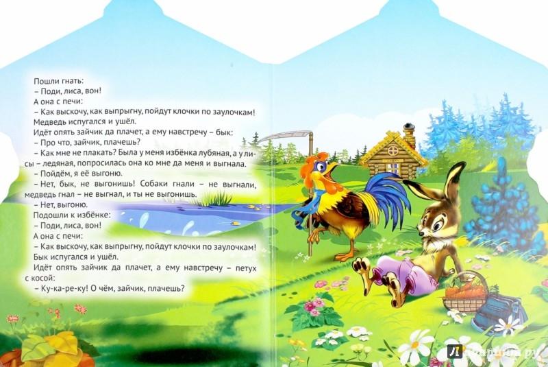 Иллюстрация 1 из 7 для Заюшкина избушка | Лабиринт - книги. Источник: Лабиринт
