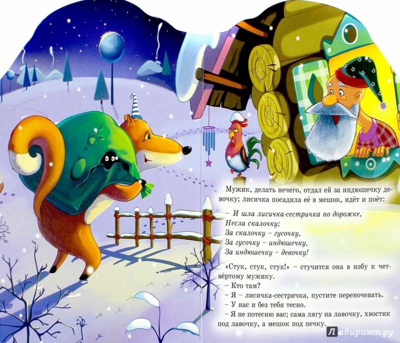 Иллюстрация 1 из 13 для Лисичка со скалочкой   Лабиринт - книги. Источник: Лабиринт