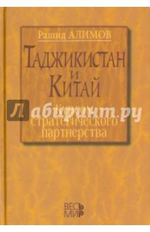 Таджикистан и Китай. Курсом стратегического партнерства. Международно-политические, экономические