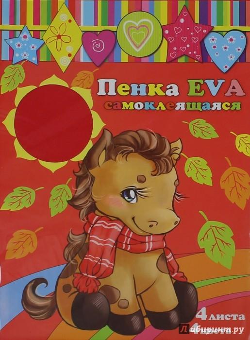 Иллюстрация 1 из 3 для Пенка EVA (цветная самоклеящаяся, 4 листа, 4 цвета) (арт.33997-50) | Лабиринт - игрушки. Источник: Лабиринт
