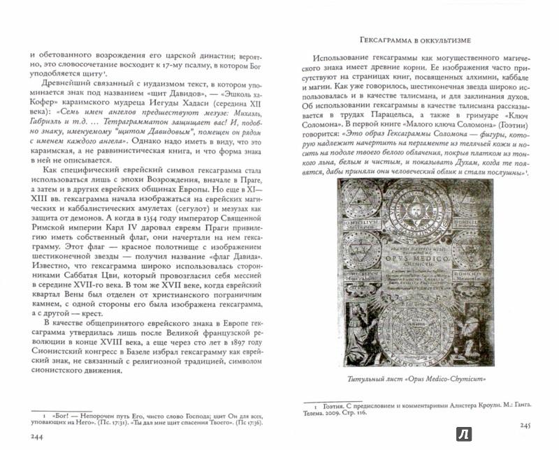 Иллюстрация 1 из 17 для Основы магии Телемы - Брат, Сестра | Лабиринт - книги. Источник: Лабиринт