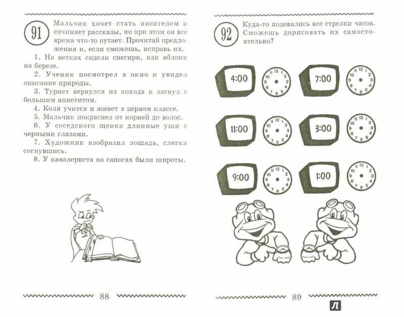Иллюстрация 1 из 14 для 100 затей для детей. Веселые картинки, забавные задания - Вадим Руденко | Лабиринт - книги. Источник: Лабиринт
