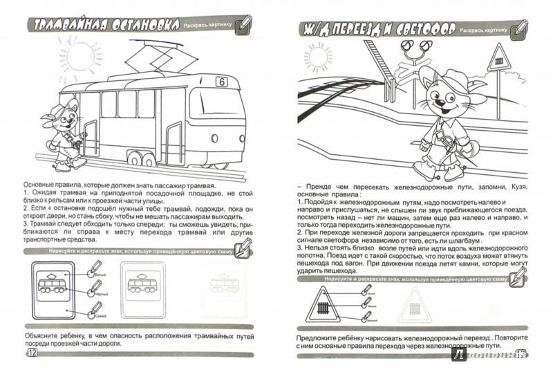 Иллюстрация 1 из 34 для Азбука ПДД. Раскраска для самых маленьких | Лабиринт - книги. Источник: Лабиринт