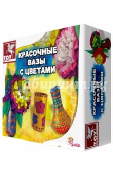 Красочные вазы с цветами (39535)Раскрашиваем и декорируем объемные фигуры<br>С помощью этого набора у Вас получатся восхитительные вазы с красивыми букетами цветов, изготовленных своими руками. Все необходимое уже есть в комплекте: 3 керамические вазы, акриловые краски, заготовки для цветов, стеблей и листьев. Цветы будут выглядеть так реально, что введут в заблуждение даже пролетающую мимо бабочку или пчелу. С помощью ярких акриловых красок, входящих в набор, вы можете придать керамическим вазам свой неповторимый дизайн. Такая ваза станет прекрасным украшением вашего интерьера. А изготовленные цветы никогда не завянут!<br>Состав:<br>Глиняные вазы: 3 шт.,<br>Краски металлик: 3 цвета,<br>Кисточка: 1 шт.,<br>Стебли для цветов: 12 шт.,<br>Пластиковые бутоны: 12 шт.,<br>Бумага папиросная: 80 шт. 10 цветов,<br>Клей: 1 тюбик,<br>Нитка,<br>Трафареты,<br>Инструкция.<br>Не рекомендуется детям до 3-х лет. Содержит мелкие детали.<br>Товар сертифицирован.<br>Сделано в Индии.<br>