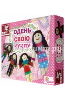 Одень свою куклу (39567)Шитье, вязание<br>Тряпичная кукла отличается своим неповторимым очарованием. Она несет в себе теплоту человеческих рук и имеет свой индивидуальный характер. С помощью этого набора сделать тряпичную куклу будет совсем несложно. В наборе уже есть сшитые тряпичные куклы, для которых нужно сделать одежду, украшения и прическу. Проявите фантазию и создайте по своему дизайну топик, блузку, юбку, платье или брюки. Для этого в наборе есть различные шерстяные нитки, ткани и пуговицы. Затем сделайте интересную прическу и модные украшения. Ваша кукла будет не только милой и интересной, она будет нести в себе ваше творческое наполнение.<br>Состав:<br>Тряпичные куклы: 2 шт.,<br>Шерстяные нитки: 3 цвета,<br>Клей,<br>Резинки: 5 шт,<br>Пайетки: 1 пакет,<br>Фетр: 2 шт.,<br>Пуговицы: 1 пакет,<br>Липучка,<br>Инструкция.<br>Не рекомендуется детям до 3-х лет. Содержит мелкие детали.<br>Товар сертифицирован.<br>Сделано в Индии.<br>