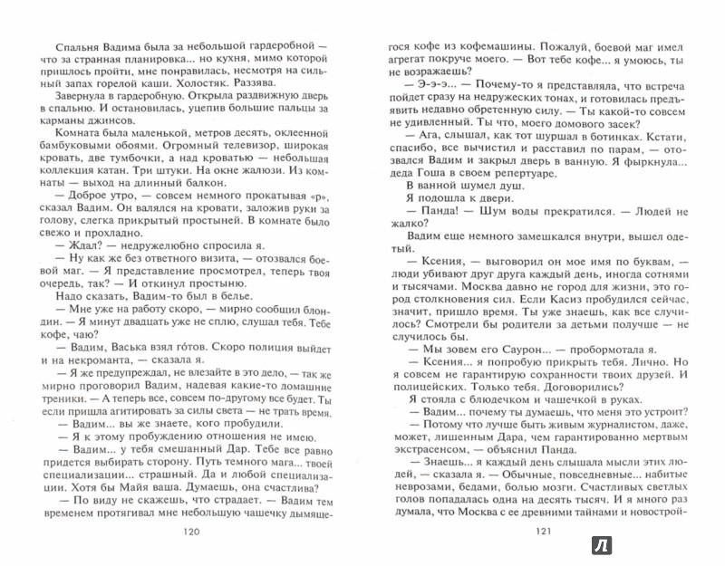 Иллюстрация 1 из 6 для Некромант. Присяга - Наталия Нестерова | Лабиринт - книги. Источник: Лабиринт