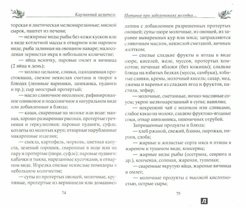 Иллюстрация 1 из 16 для Болезни желудка и поджелудочной железы. Народные способы лечения - Юрий Константинов | Лабиринт - книги. Источник: Лабиринт