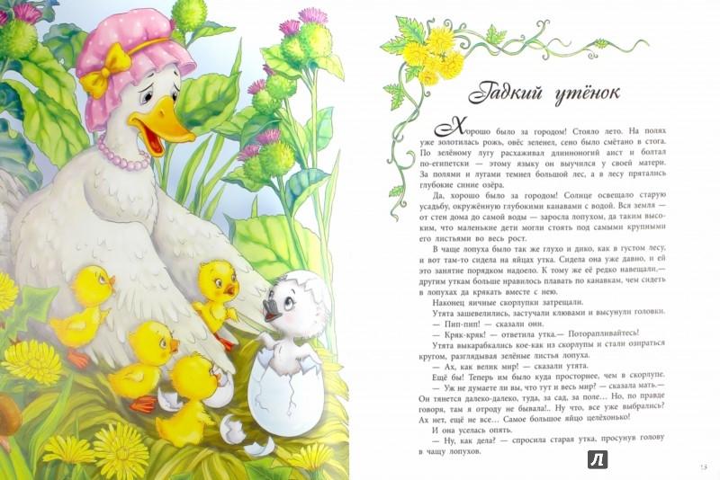 Иллюстрация 1 из 5 для Сказки в подарок - Ганс Андерсен   Лабиринт - книги. Источник: Лабиринт