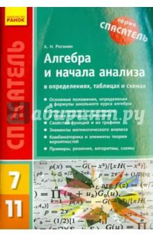 Алгебра и начала анализа в определениях, таблицах и схемах. 7-11 классы