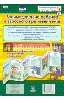 Взаимодействие ребенка и взрослого при чтении книг. Ширмы с информ. для родителей и педагогов. ФГОС
