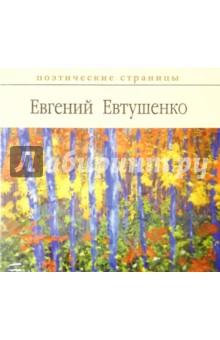 Поэтические страницы. Евтушенко (CDmp3)