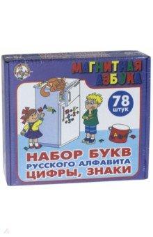 Магнитная азбука. Набор букв русского алфавита. Цифры, знакиБуквы на магнитах<br>Игрушка из пластмассы и магнитных вставок для детей от 5-ти лет.<br>Данный набор включает в себя буквы русского алфавита, цифры, знаки и комплект магнитов-вкладышей к ним. Установка магнитов - вкладышей производятся ребенком самостоятельно или с помощью взрослых гладкой поверхностью наружу.<br>
