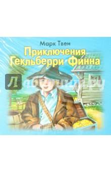 Приключения Гекльберри Финна (CDmp3)
