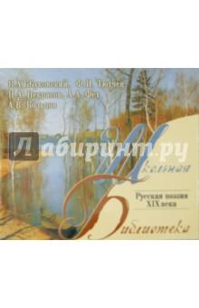 Русская поэзия XIX века (CDmp3)