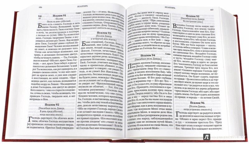 Иллюстрация 1 из 4 для Библия на русском языке. Крупный шрифт   Лабиринт - книги. Источник: Лабиринт