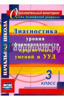 Диагностика уровня сформированности предметных умений и УУД. 3 класс. ФГОС