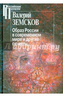 Образ России в современном мире и иные сюжеты