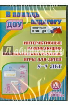 Интерактивные развивающие познавательно-речевые игры для детей 5-7 лет. ФГОС ДО (CD)