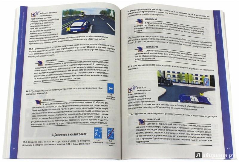 Иллюстрация 1 из 18 для Правила дорожного движения 2015 с примерами и комментариями - Евгений Шельмин | Лабиринт - книги. Источник: Лабиринт