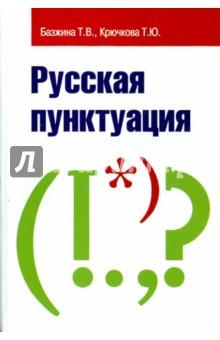 Русская пунктуация. Пособие-справочник