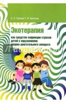Экотерапия как средство коррекции страхов детей с нарушениями опорно-двигательного аппарата
