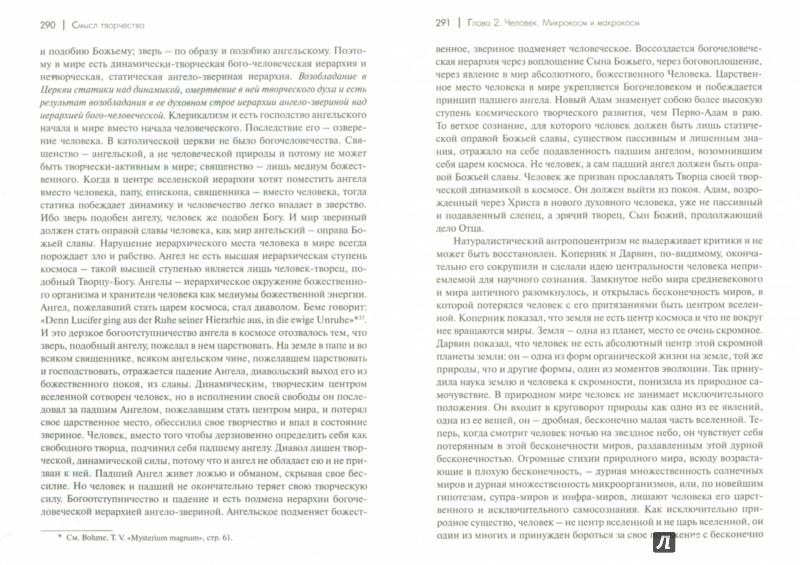 Иллюстрация 1 из 11 для Философия свободы. Смысл творчества. Опыт оправдания человека - Николай Бердяев | Лабиринт - книги. Источник: Лабиринт
