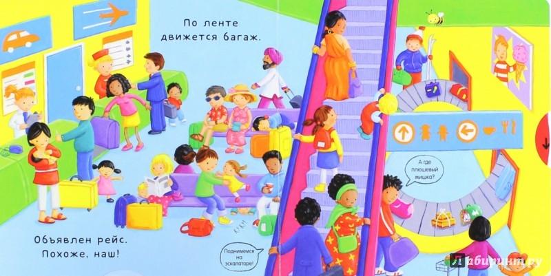 Иллюстрация 1 из 17 для В аэропорту. Книжка с движущимися элементами   Лабиринт - книги. Источник: Лабиринт