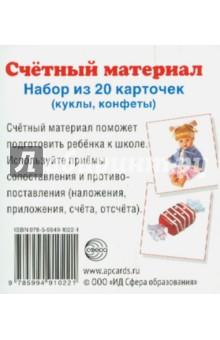 """Счетный материал """"Куклы, конфеты"""" (20 карточек)"""