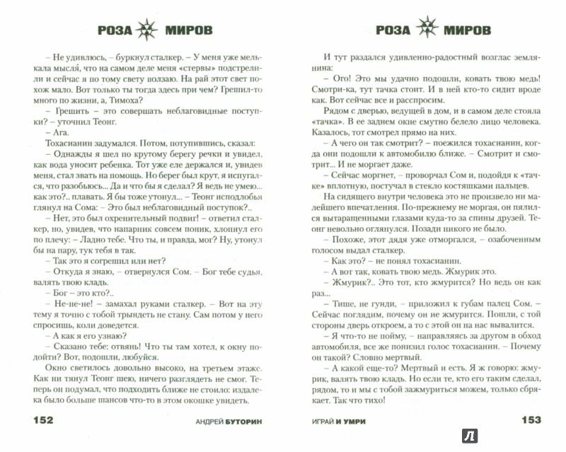 Иллюстрация 1 из 6 для Играй и умри - Андрей Буторин | Лабиринт - книги. Источник: Лабиринт