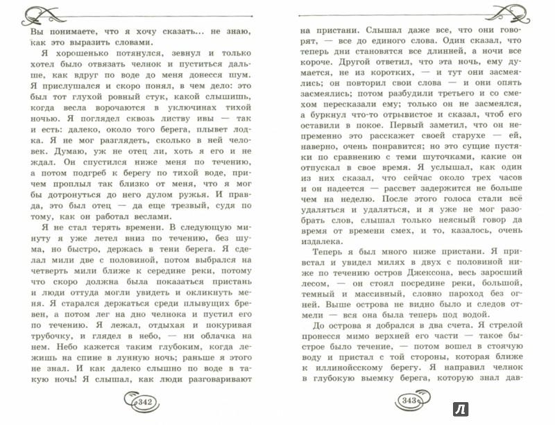 Иллюстрация 1 из 16 для Приключения Тома Сойера. Приключения Гекльберри Финна - Марк Твен   Лабиринт - книги. Источник: Лабиринт