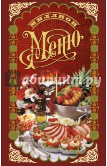 Праздничный столОбщие сборники рецептов<br>В арсенале любой хозяйки есть несколько фирменных рецептов, которыми она владеет в совершенстве, но порой так хочется удивить необычным блюдом, приготовить что-то очень вкусное и оригинальное. На пропитанных чудесными ароматами страницах нашей книги вы найдете то, что соответствует именно вашему представлению о празднике. Будь то Новый год или Рождество, детский день рождения или же пикник на природе, - в нашей кулинарной книге можно найти потрясающие рецепты на все случаи жизни, и все это вы сможете приготовить своими собственными  руками! Наши идеи обязательно придутся по вкусу вашим гостям. Творите и празднуйте с удовольствием!<br>Составитель Щеклейн-Ланская Надежда Вилленовна<br>14-е издание<br>