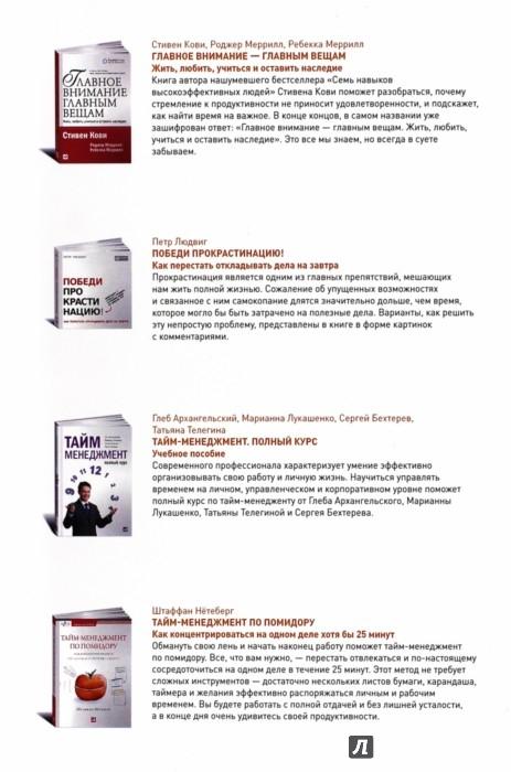 Иллюстрация 1 из 16 для Как успевать все. Книги для тех, кто хочет получить от жизни максимум. Комплект из 4-х книг - Кови, Архангельский, Нетеберг | Лабиринт - книги. Источник: Лабиринт