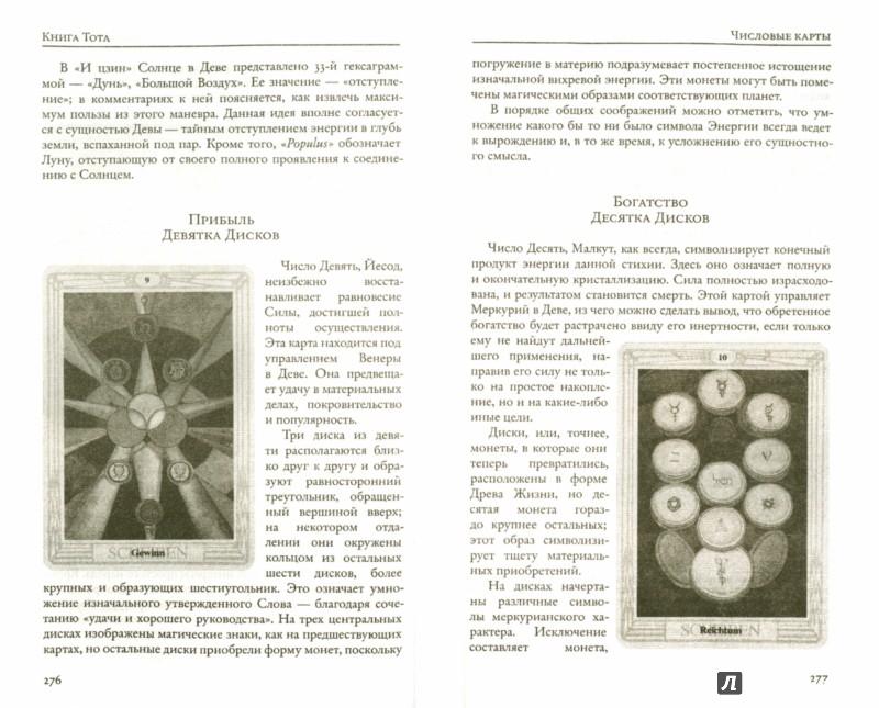 Иллюстрация 1 из 14 для Книга Тота - Алистер Кроули | Лабиринт - книги. Источник: Лабиринт