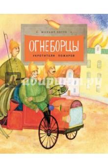 Огнеборцы. История пожарной охраны, Пегов Михаил