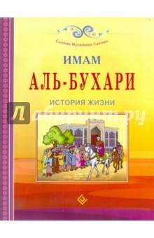 Имам Аль-Бухари. История жизниИслам<br>В книге представлена история жизни Имама Аль-Бухари. Переводчиком предложен вариант перевода на русский язык, представлен глоссарий.<br>