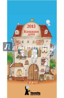 """Календарь на 2015 год """"Кошкин дом"""""""