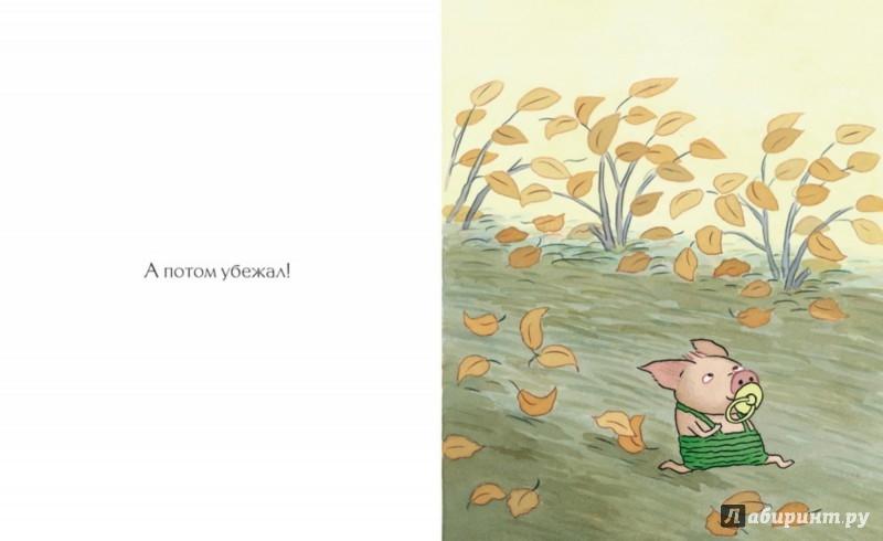 Иллюстрация 1 из 9 для Ай да Бенни! - Барбру Линдгрен | Лабиринт - книги. Источник: Лабиринт