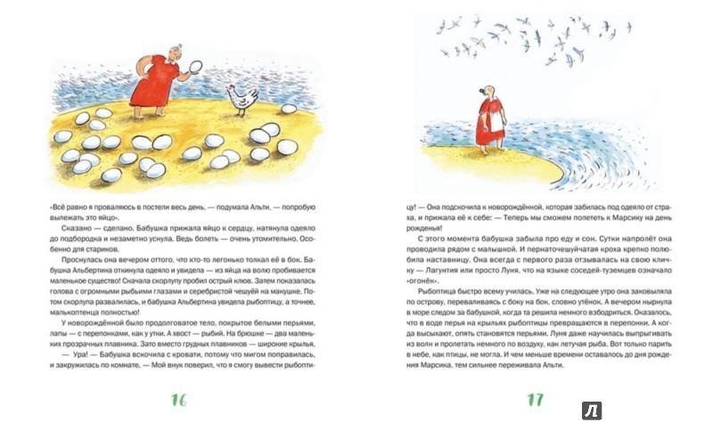 Иллюстрация 1 из 10 для Мечтай, Марсель, мечтай! - Алёна Кашура | Лабиринт - книги. Источник: Лабиринт