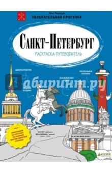 Санкт-Петербург. Раскраска-путеводитель