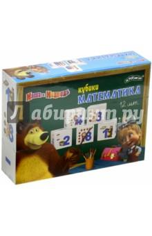 Кубики Маша и Медведь. Математика (12 штук) (8628GT)Кубики с картинками<br>Кубики Маша и Медведь. Математика.<br>В наборе 12 кубиков.<br>Изготовлено из полистирола и картона.<br>Для детей с 1-го года.<br>Сделано в России.<br>