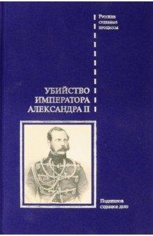 Убийство императора Александра II