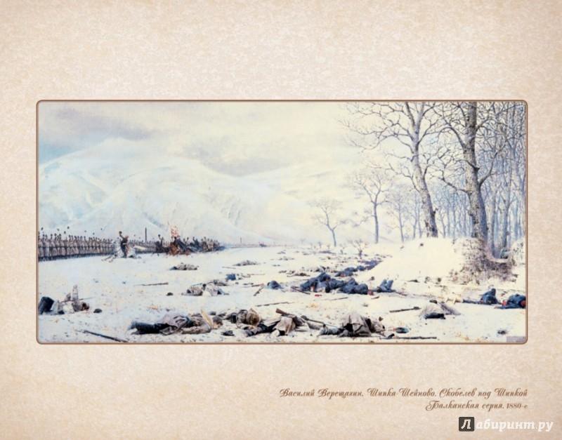 Иллюстрация 1 из 4 для Василий Верещагин | Лабиринт - книги. Источник: Лабиринт