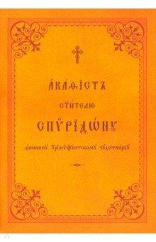 Акафист святителю Спиридону епископу Тримифунтскому
