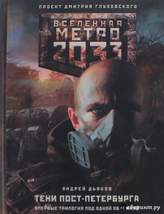 МЕТРО 2033 ТЕНИ ПОСТ-ПЕТЕРБУРГА СКАЧАТЬ БЕСПЛАТНО