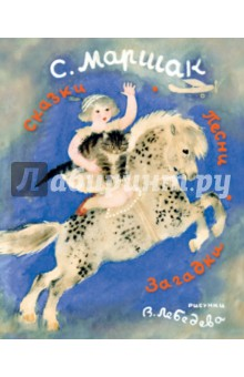 Сказки. Песни. ЗагадкиОтечественная поэзия для детей<br>С. Маршак и В. Лебедев - поэт и художник. Их совместное творчество давно признано вершиной книги, книжной классикой, классикой на все времена.<br>Нам, современным читателям, очень повезло, что классик детской литературы и классик книжной графики жили в одно время, что они встретились, вместе творили, любили и ценили творчество друг друга. Повезло в том, что мы можем держать в руках, хранить в домашних библиотеках замечательные, прекрасные, любимые книги. Перечитывать их и пересматривать, дарить детям и друзьям. Спасибо поэту и художнику!<br>