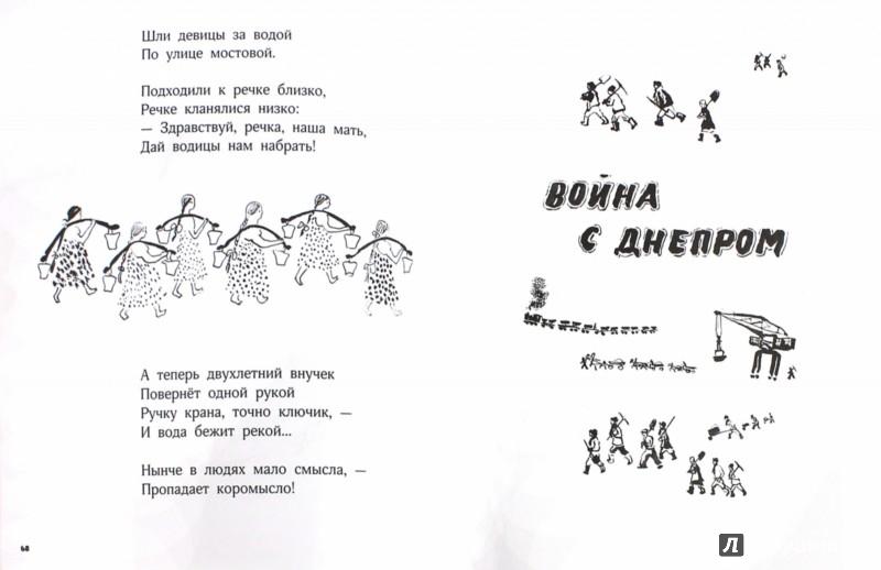 Иллюстрация 1 из 34 для Сказки. Песни. Загадки - Самуил Маршак | Лабиринт - книги. Источник: Лабиринт