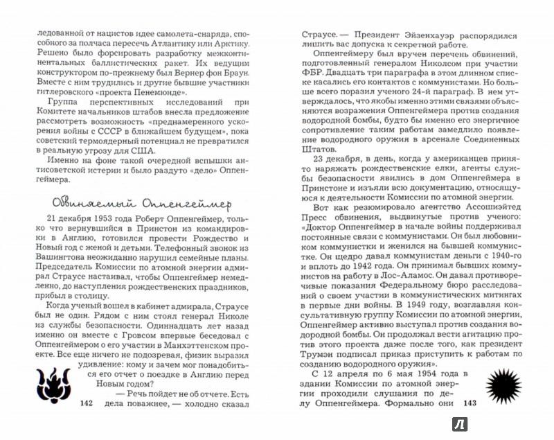 Иллюстрация 1 из 24 для Горячий пепел - Всеволод Овчинников   Лабиринт - книги. Источник: Лабиринт