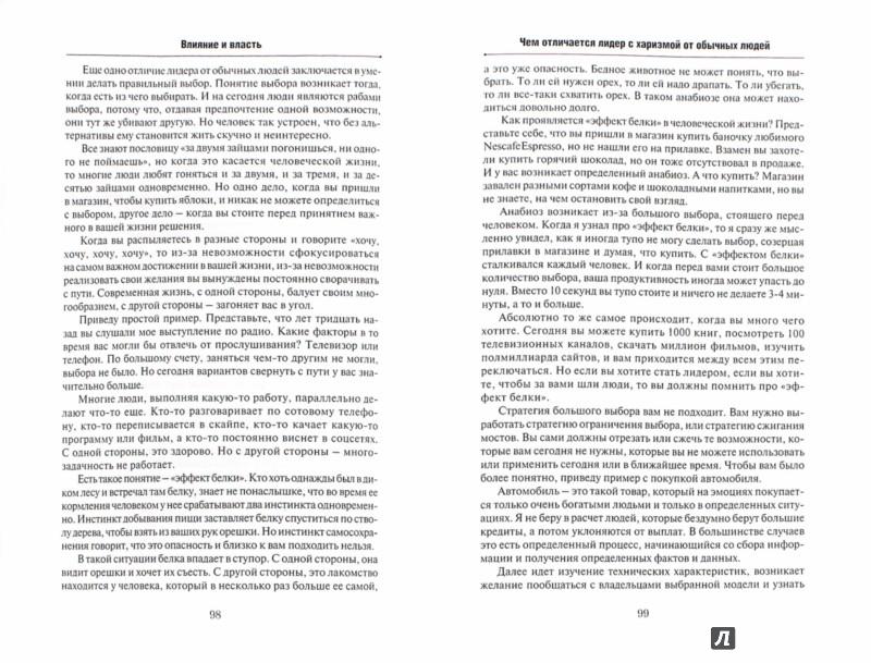 Иллюстрация 1 из 15 для Влияние и власть. Беспроигрышные техники - Парабеллум, Мрочковский, Белановский | Лабиринт - книги. Источник: Лабиринт