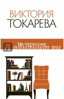 На переломеСовременная отечественная проза<br>В сборник включены произведения 1999 - 2006 годов.<br>